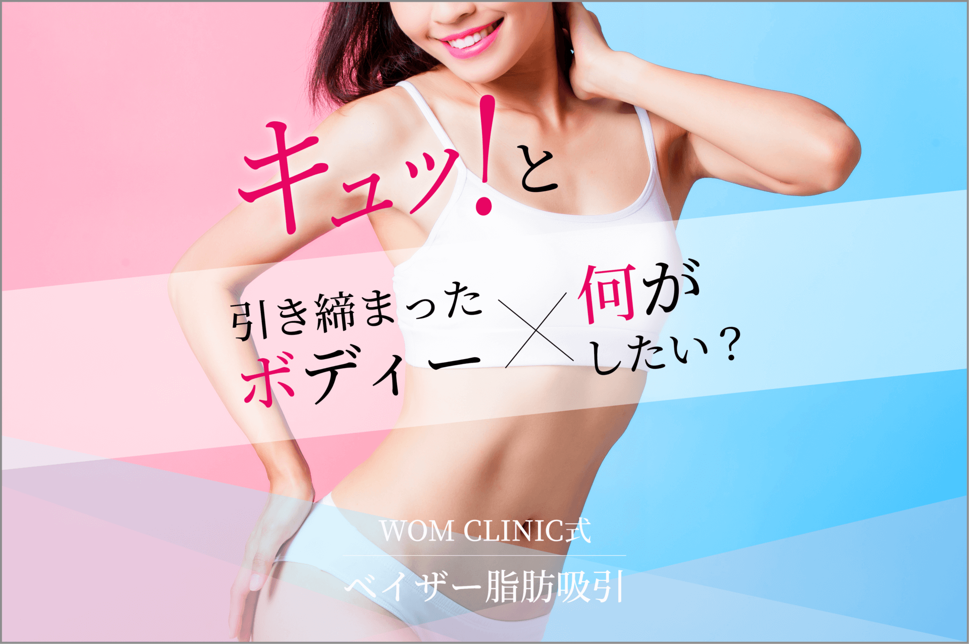 Wom clinic Ginza脂肪吸引LP@2x