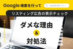 Google広告プレビューの使い方