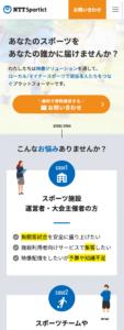 NTTsportict_sp01@2x