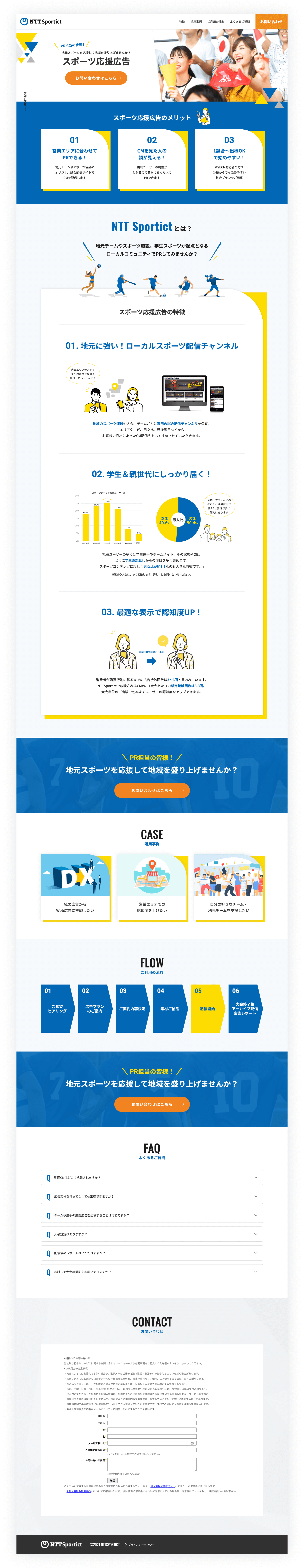 NTTsportict_ad_pc
