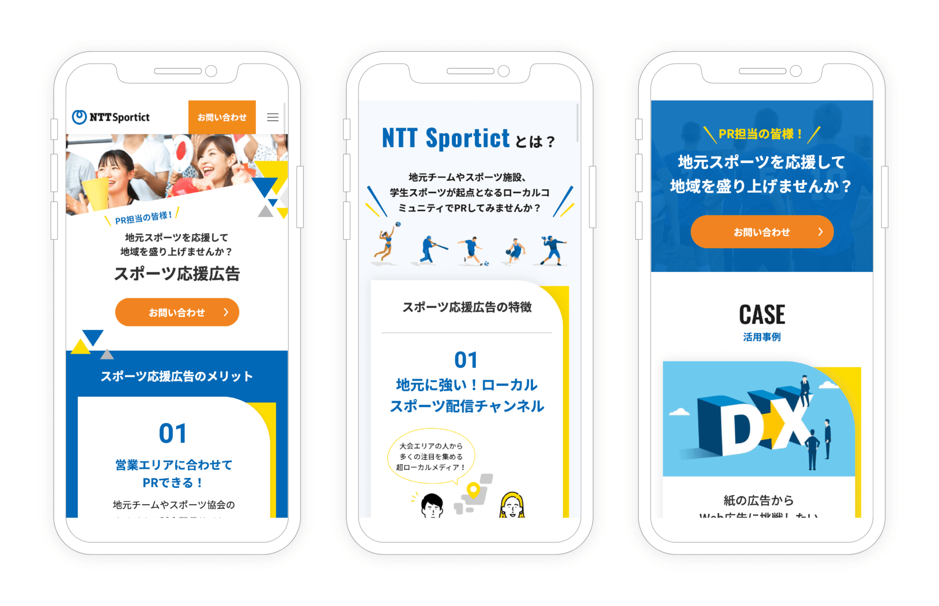 NTTsportict_ad_sp