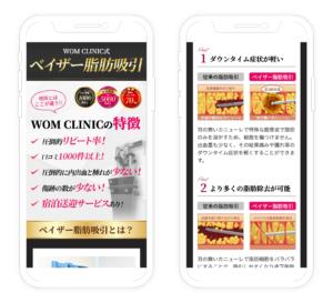 Wom clinic Ginza_body_lp02