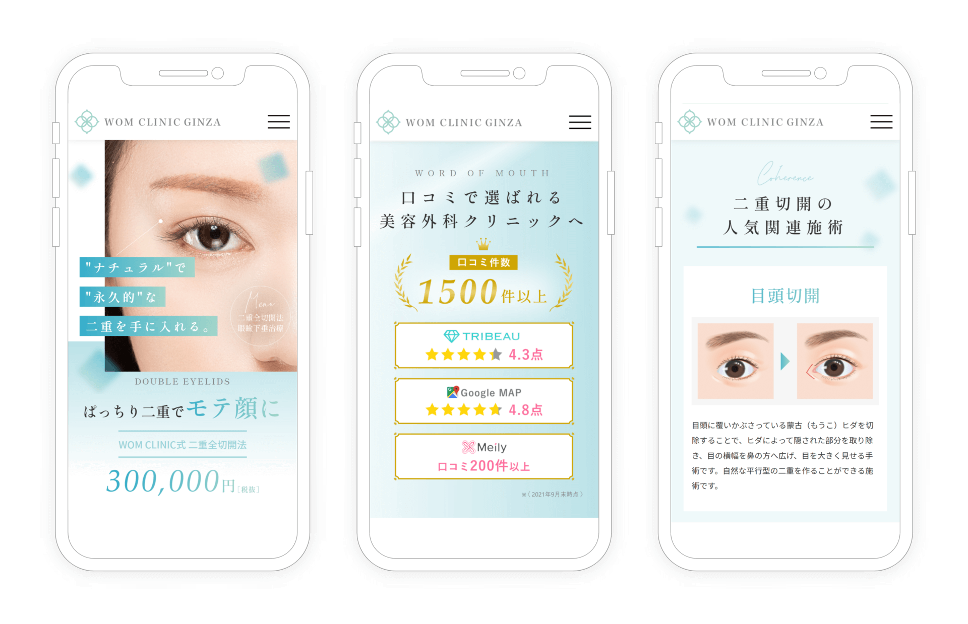 Wom clinic Ginza_eye_lp_sp