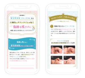 Wom clinic Ginza_hana_lp02