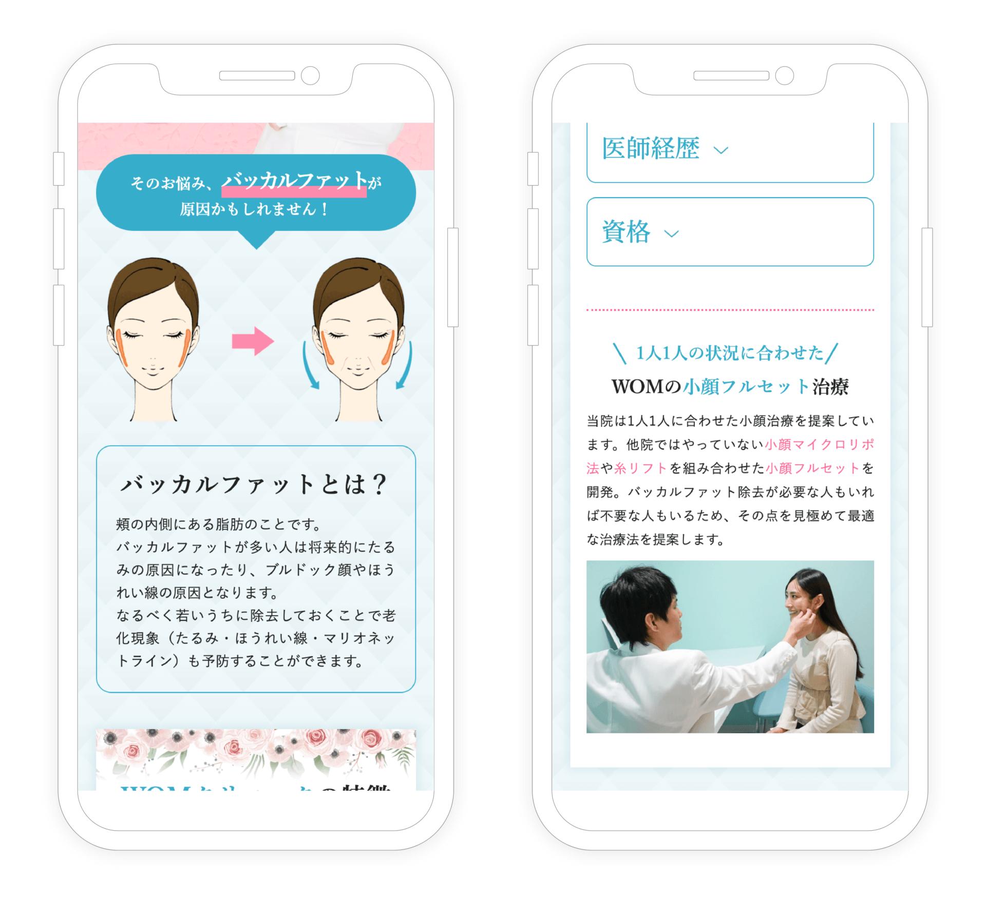 Wom clinic Ginza_kogao_lp02